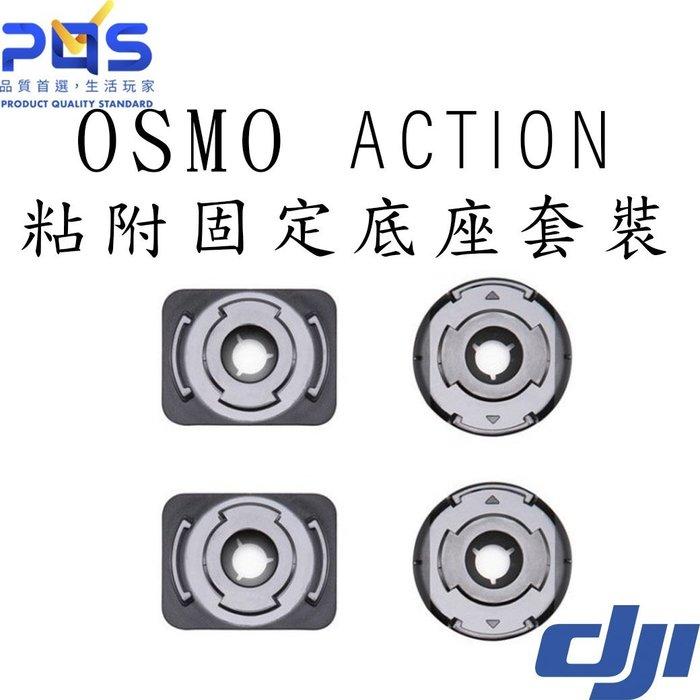 DJI 大疆創新 OSMO Action 粘附固定底座套裝 雲台 平面 曲面 都可牢固貼合 台南PQS