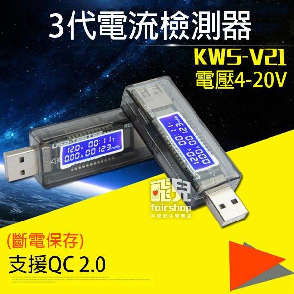 【妃凡】3代 電流檢測器 4-20V KWS-V21 支援QC 2.0 USB測試儀 電壓 電池容量 電流 198