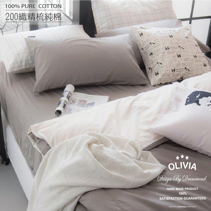 【OLIVIA 】 BEST11 古銅灰x淺米  標準單人床包美式枕套兩件組  日式素色簡約系列 200織精梳棉 台灣製