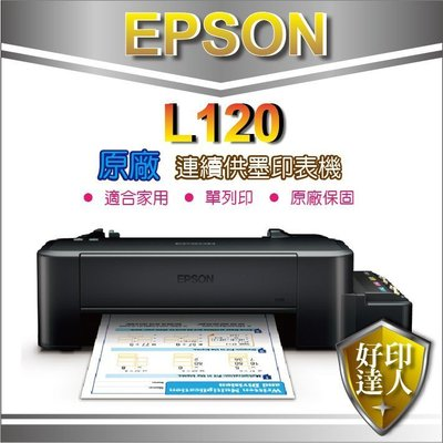 【好印達人+可刷卡+促銷+免運】EPSON L120/l120/120 單功能 原廠連續供墨印表機 另有L310