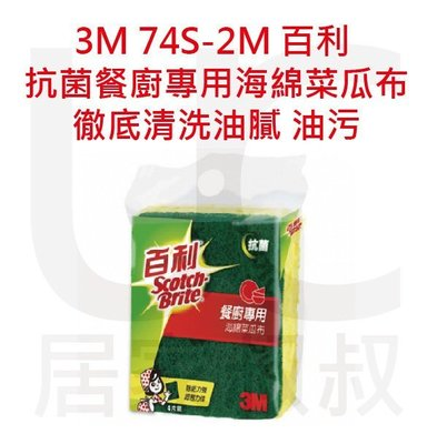 3M 74S-2M 百利 抗菌餐廚專用海綿菜瓜布(黃/綠) 2片入 特殊不織布纖維 含金剛砂 碗盤 鍋具 居家叔叔+