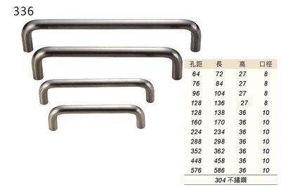 『永同五金』336 304不鏽鋼 ㄇ型 孔距96mm 下標賣場 小把手 拉手 取手 引手 白鐵 門把 戶引手 把手
