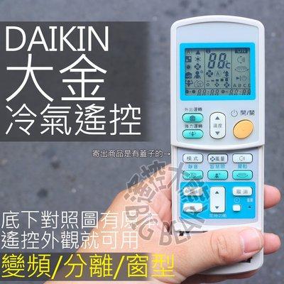(現貨) 大金 冷氣遙控器 【全系列可用】DAIKIN 大金 變頻 分離式冷氣遙控器 冷暖氣搖控器