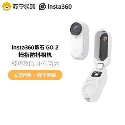 相機【旗艦款現貨】Insta360 GO 2 拇指防抖相機裸機防水運動相機