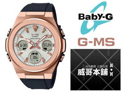 【威哥本舖】Casio原廠貨 Baby-G MSG-S600G-1A G-MS系列 太陽能三眼雙顯錶 MSG-S600G