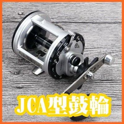 JCA型鼓輪【400型】漁輪/雷強輪/魚輪/船釣/漁具/釣魚/釣蝦/紡車輪/釣漁輪/海釣/釣具/父親節 現貨J45