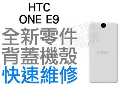 HTC ONE E9 背蓋機殼 手機背蓋 背蓋殼 機殼 背蓋破裂 手機維修 全新零件 專業維修【台中恐龍 電玩】