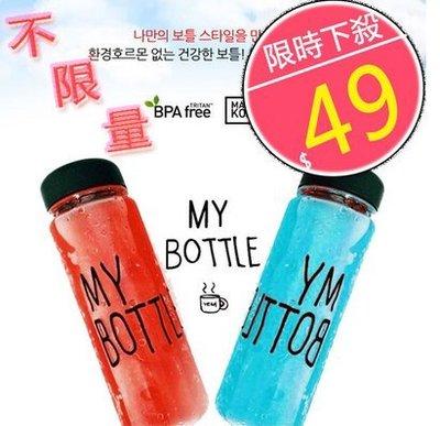 49My bottle 創意隨行杯 杯子 挑戰全網最低價 不限量衝平價 買到賺到爆虧一日!
