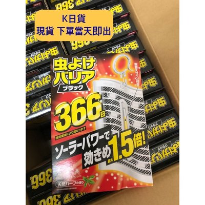*現貨當天出貨*現貨衝評價 日本 境內 366 掛片 防蚊掛片 台北市
