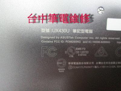 台中筆電維修 :華碩 ASUS UX430U  ,筆電無反應, 不開機 ,不過電 ,潑到液體 顯卡花屏, 主機板維修