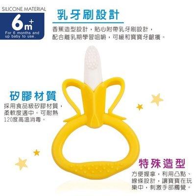 【台中藍色腳丫可面交】PUKU 藍色企鵝Banana固齒器(含保存盒) /嬰幼兒咬牙器 /磨牙器