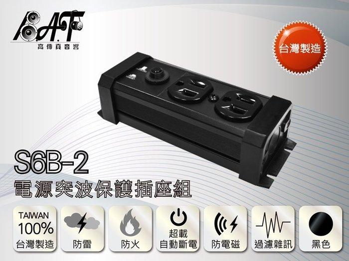 高傳真音響【蓋世特 S6B-2】2座3孔-電源突波保護插座組 *超負荷自動斷電之保護* 延長線 插座 電源座 【黑色】