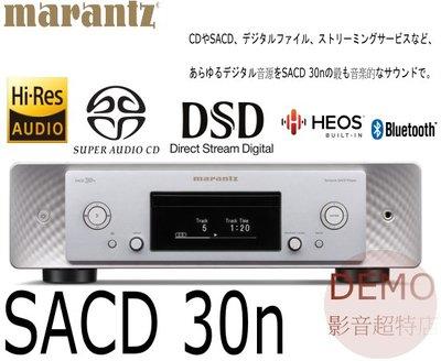 ㊑DEMO影音超特店㍿日本Marantz SACD 30n   網絡SACD播放機