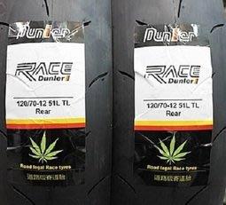 勁輪車業 登樂輪胎 dunler race 110/70-12 半熱熔輪胎平衡+除臘完工價