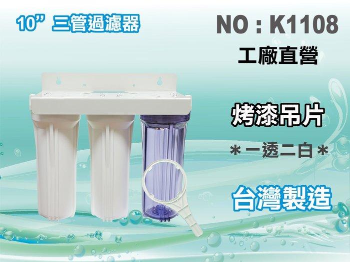 【水築館淨水】一般10英吋三管過濾器.濾水器.流理台.飲水機.有機蔬菜.淨水器.濾心(貨號K1108)