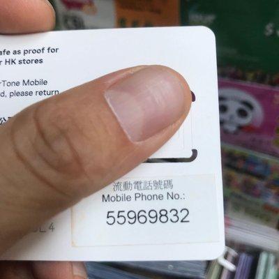 Smartone 5字頭手機號碼,幸運號碼,9832,精選號碼,靚number55969832