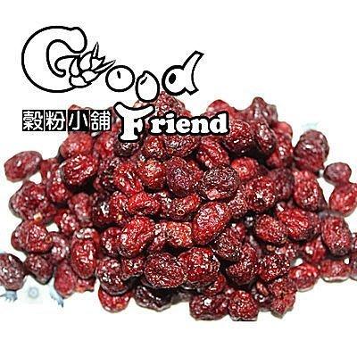 【穀粉小舖 Good Friend Shop】蔓越莓 蔓越莓整顆 小紅莓