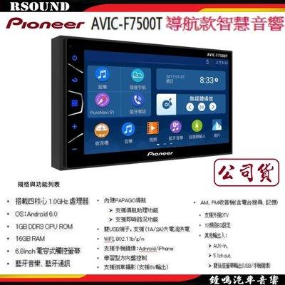 【鐘鳴汽車音響】Pioneer 先鋒 AVIC-F7500T 6.8吋導航智慧音響主機 公司貨