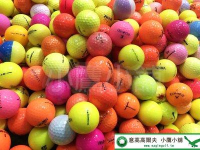 [小鷹小舖] [二手專賣區] 二手高爾夫球 單顆彩色版 滷蛋球 便宜高爾夫球 50顆750元 USED GOLFBALL