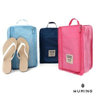 『無名』 韓版 旅遊 收納鞋袋 防水 旅行收納組 鞋子 拖鞋 鞋袋 收納袋 收納包 夏天 H03117