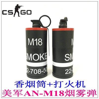 編號301 軍迷装备M18煙霧彈模型打火機手雷模型電子防風打火機 帶煙筒版大號 紅------商品都是在台灣出貨--