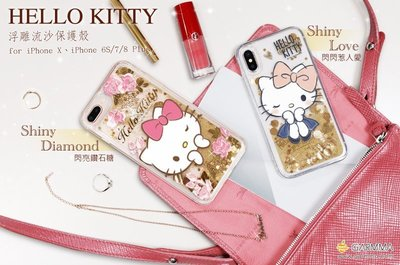 正版 Hello Kitty 燙金 立體浮雕流沙殼 - 閃亮鑽石糖 iPhone X