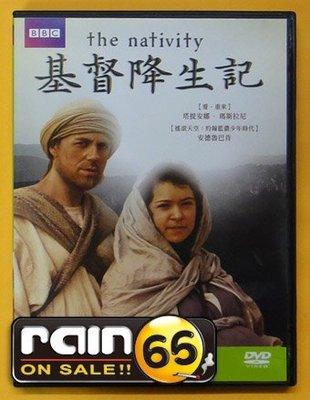 ⊕Rain65⊕正版DVD【基督降生記/The Nativity】-BBC(直購價)