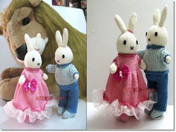☆彩暄手工坊☆miffy毛線娃娃材料包~多色任選配! 手工藝材料 、進口毛線、夏紗、編織工具、