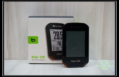 【online bike】線上單車 bryton rider 320E GPS碼表