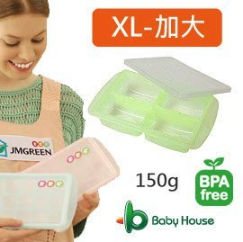Grace[ Baby House ] 愛兒房 JMGreen 新鮮凍RRE副食品冷凍儲存分裝盒  XL 滿600免運