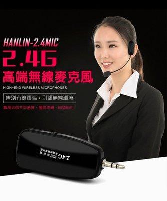 【風雅小舖】HANLIN-2.4MIC 2.4G頭戴式麥克風(最遠達80米) 隨插即用免配對低雜訊 無線麥克風 非FM