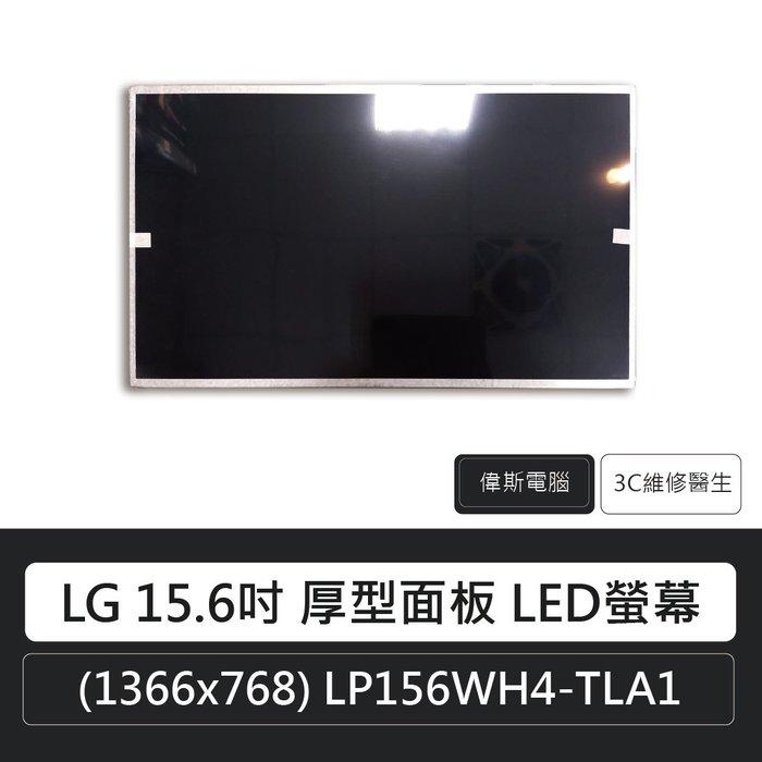 ☆偉斯電腦☆LG 15.6吋 厚型面板 LED螢幕 (1366x768) LP156WH4-TLA1 筆電螢幕