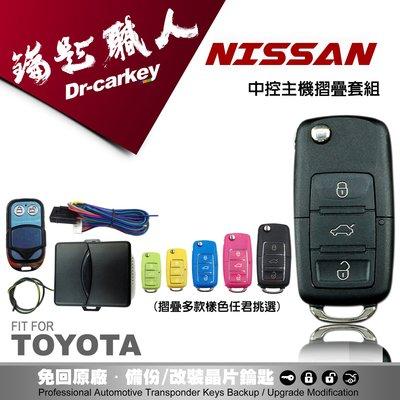 【汽車鑰匙職人】NISSAN適用 中央遙控控制主機 中控機摺疊鑰匙 中控含摺疊鑰匙超值組