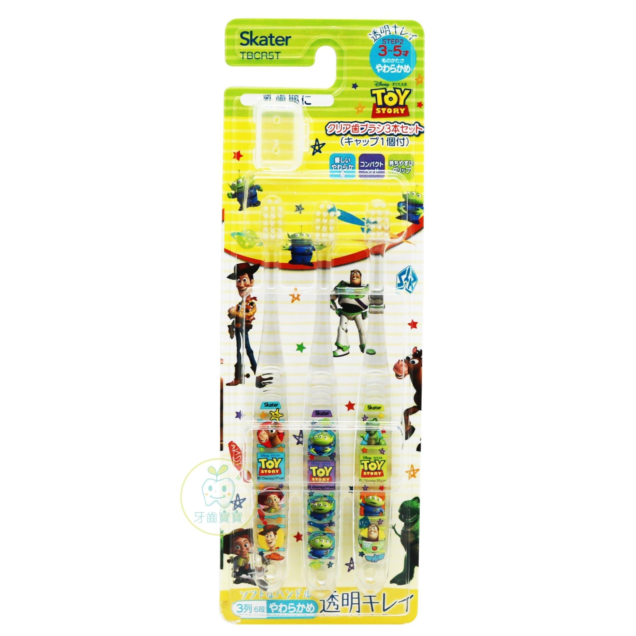 日本Skater TOY玩具總動員 3-5才 乳齒專用牙刷3入(透明刷柄)附刷頭蓋一