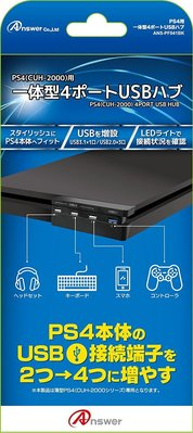 PS4 SLIM 專用 ANSWER 一體式 4孔 USB 擴充孔 充電孔 HUB 含USB3.1 黑色款【板橋魔力】