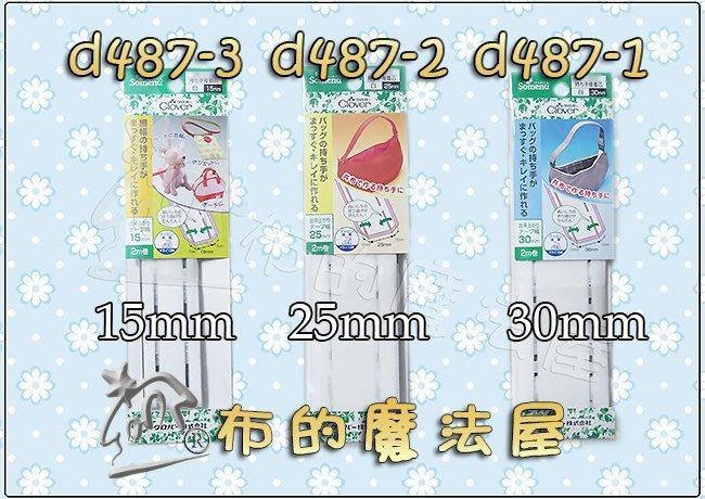 【布的魔法屋】d487-系列日本可樂牌白色提把柔軟熱接著紙襯(日本持手提把接著襯,軌道襯,單膠熨斗燙,可樂持ち手接着芯)