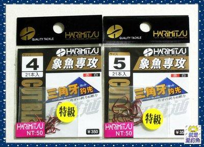 【就是愛釣魚】HARIMITSU 象魚專攻 三角牙鈎先(赤+白) 2/3/4/5/6/7/8號 三角牙 魚鈎 魚鉤