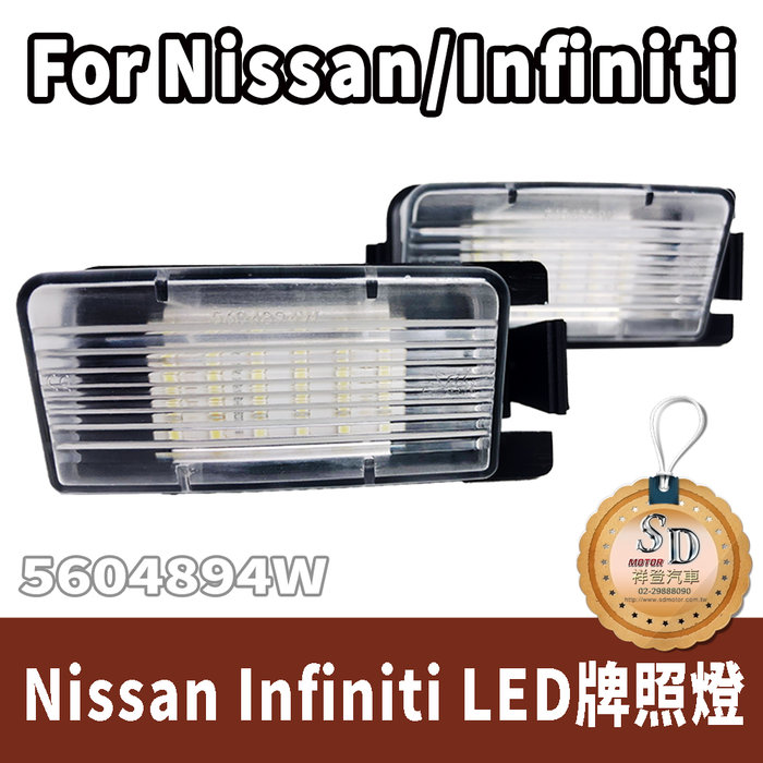 【SD祥登汽車】 For Nissan Infiniti 370Z LED 牌照燈