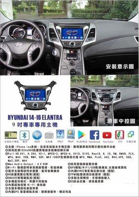 ☆雙魚座〃汽車〃現代 ELANTRA 2017年~ELANTRA 10吋螢幕 安卓機 專車專用安卓機 台灣設計組裝