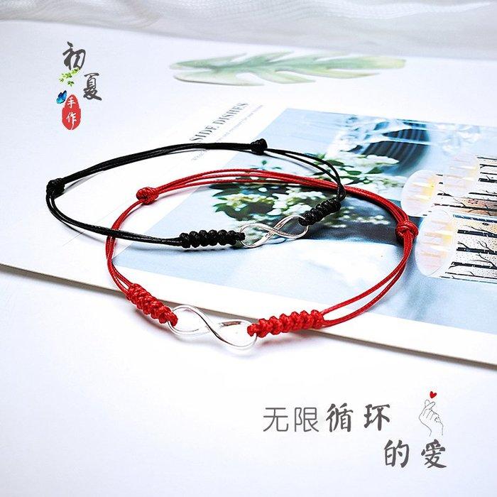 紅繩情侶S925純銀手鏈一對 8字無限愛男女黑色手環本命年禮物閨蜜