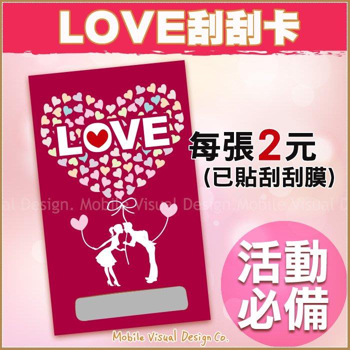LOVE刮刮卡(每張2元)-活動玩遊戲/刮刮樂/創意刮刮卡/生日/婚禮小物/情人節禮物/炒熱氣氛