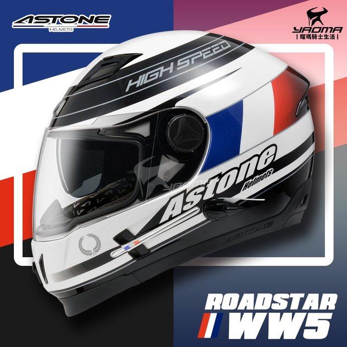ASTONE安全帽 ROADSTAR WW5 法國 紅白藍 全罩帽 內鏡 內置墨鏡 雙D扣 808 耀瑪騎士生活機車部品