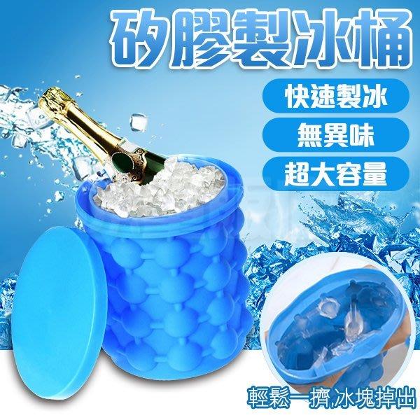 矽膠製冰桶 加大款 魔冰桶 ice genie 啤酒 香檳 家用冰盒 冰塊模具 冰鎮桶(V50-2179)