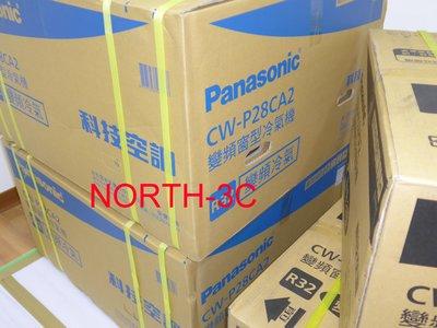 現貨~*Panasonic國際*3~5坪窗型右吹式變頻冷氣機【 CW-P28CA2】..可購單機