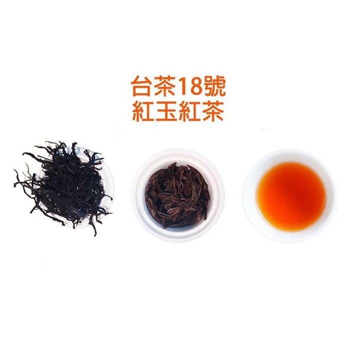 紅玉茶 日月潭紅茶 台茶18號 紅玉紅茶 75g 紅茶茶葉 散裝茶葉