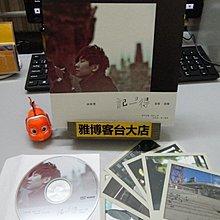 雅博客台大店--林俊傑【記得_故事.影像(附DVD+小卡)】夢想製造出版(初版)__F1821490E