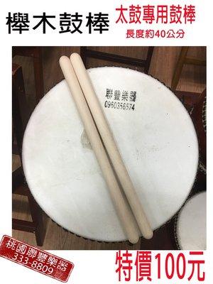《∮聯豐樂器∮》太鼓棒/太鼓專用棒/櫸木/特價中 40cm/33cm 2款可選《桃園現貨》