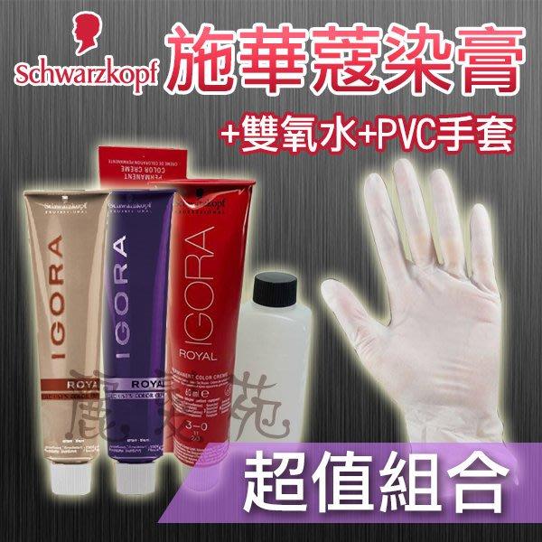 【麗髮苑】正品 Schwarzkopf 施華蔻 染膏 雙氧水 加長PVC手套組合 /施華蔻染劑 施華蔻雙氧水