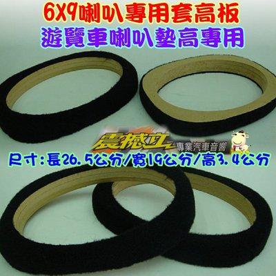 6X9喇叭專用套高板 遊覽車喇叭墊高專用
