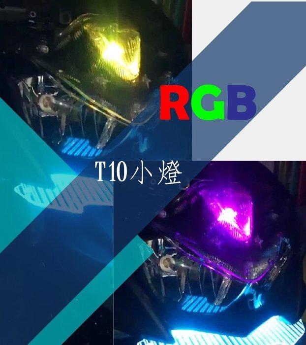 綠能基地㊣T10小燈 T10燈泡 汽車小燈 七彩 小燈 機車小燈 變化車燈 RGB小燈 遙控燈泡 LED改裝 車小燈